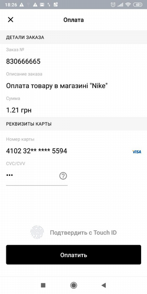 An example of displaying screen of making payment using token/ payment with Touch ID (without branding)
