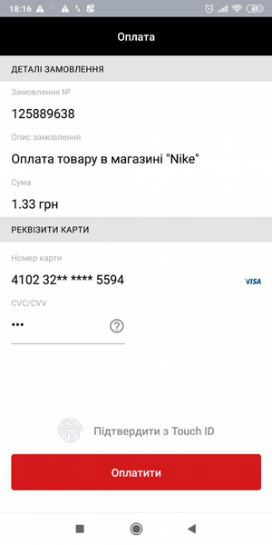 Screen of making payment using token/ payment with Touch ID (branding example)