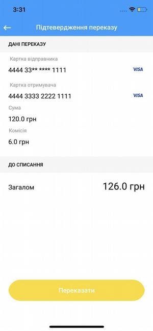 Money transfer screen from card to card (branding example)